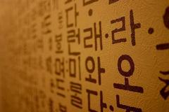 Experiences: Mini Experience: Learn to write your name in Korean